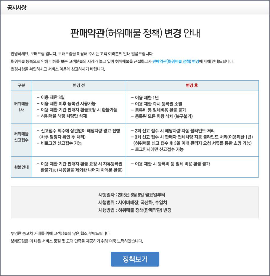 판매약관(허위매물 정책) 변경안내